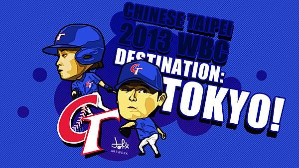 Destination: Tokyo 中華隊2013WBC加油!