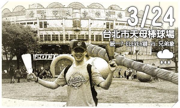 台北天母棒球場