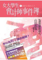 女大學生會計師事件簿DX.1-創新企業的王子