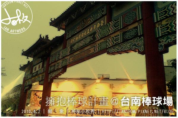 台南棒球場的外觀特色之一,就是園區門口的古色古香牌樓~