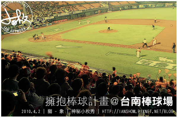 獅象戰,是今年球季的台南首戰,球迷數2,277,我是其中之一!
