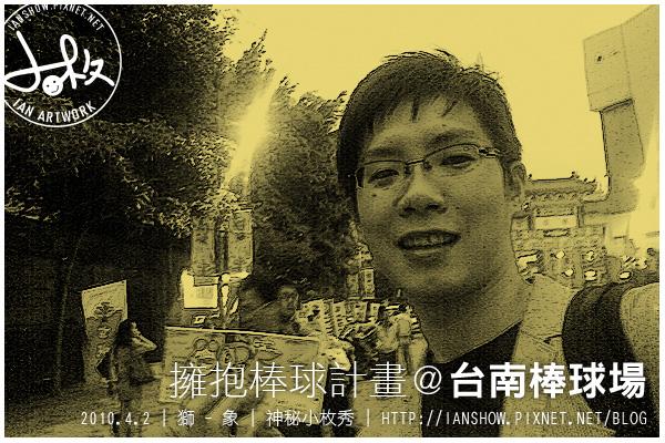 懷舊照片 : 台南棒球場開賽前,背後就是球場園區入口的牌樓