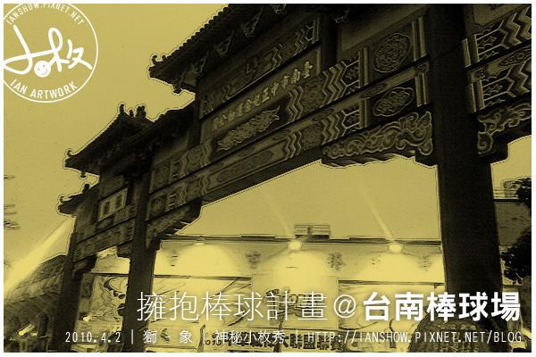 懷舊照片 : 台南棒球場園區入口的牌樓