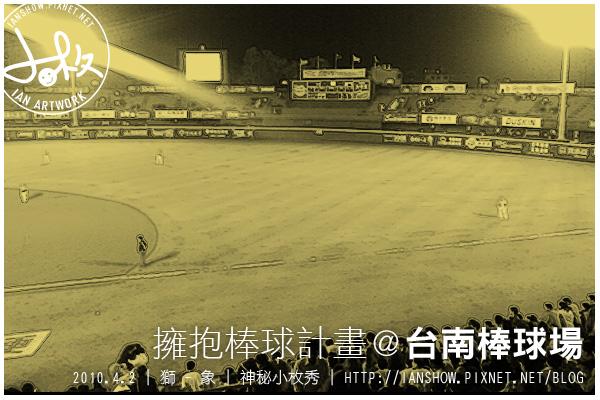 懷舊照片 : 球賽進行中&球場外野look,中左外野有運作正常的大螢幕