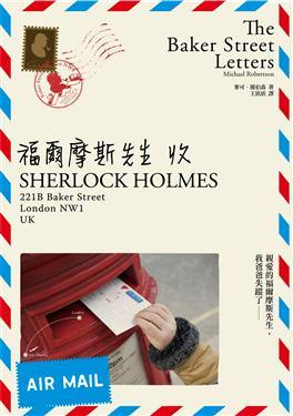 The Baker Street Letters