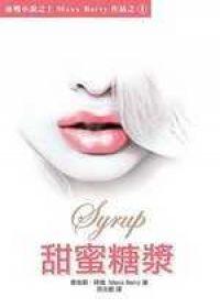 甜蜜糖漿(Syrup)