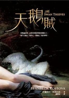 伊莉莎白.柯斯托娃(Elizabeth Kostova)的《天鵝賊(The Swan Thieves)》