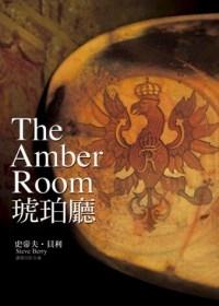 琥珀廳(The Amber Room)