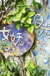 女妖藝廊月光咖啡@台東都蘭