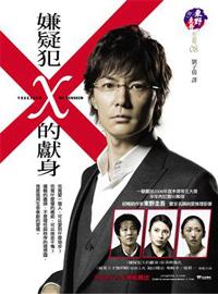 東野圭吾《嫌疑犯X的獻身》