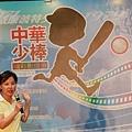 行政院體委會主秘 陳雲蓮女士 分享追星(少棒)過程。