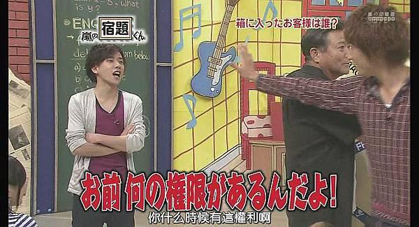 [AY][HDTV]090803 嵐の宿題くん[(001201)22-00-49].JPG