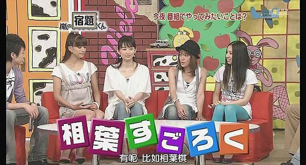 [AY][HDTV]090803 嵐の宿題くん[(005208)22-02-39].JPG