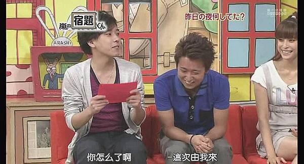 [AY][HDTV]090803 嵐の宿題くん[(022805)22-20-09].JPG