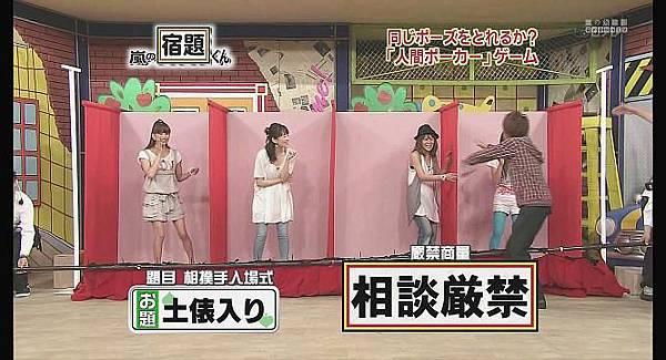 [AY][HDTV]090803 嵐の宿題くん[(033818)22-28-27].JPG