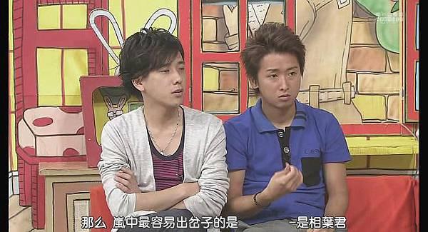 [AY][HDTV]090803 嵐の宿題くん[(042180)22-36-26].JPG