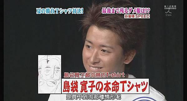 [AY][HDTV]090806 ひみつの嵐ちゃん[(026993)19-25-21].JPG