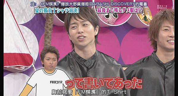 [AY][HDTV]090806 ひみつの嵐ちゃん[(001814)19-04-41].JPG