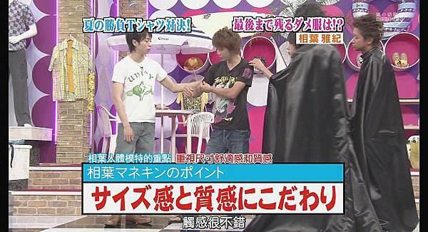 [AY][HDTV]090806 ひみつの嵐ちゃん[(004444)19-06-53].JPG