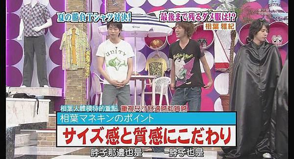 [AY][HDTV]090806 ひみつの嵐ちゃん[(004545)19-06-56].JPG