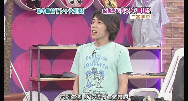 [AY][HDTV]090806 ひみつの嵐ちゃん[(006090)19-07-48].JPG