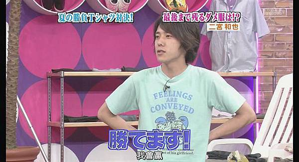 [AY][HDTV]090806 ひみつの嵐ちゃん[(006472)19-08-07].JPG