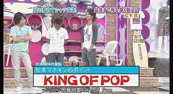 [AY][HDTV]090806 ひみつの嵐ちゃん[(009029)19-09-39].JPG