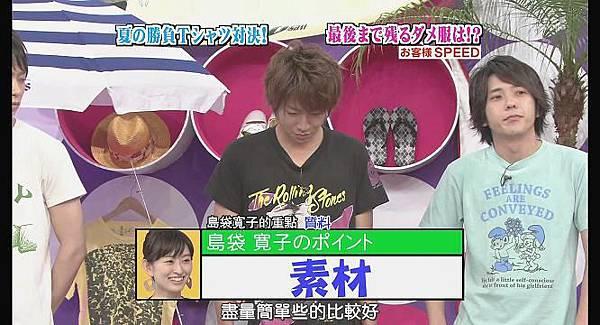 [AY][HDTV]090806 ひみつの嵐ちゃん[(011422)19-12-47].JPG