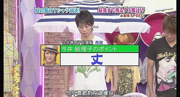 [AY][HDTV]090806 ひみつの嵐ちゃん[(012042)19-14-13].JPG