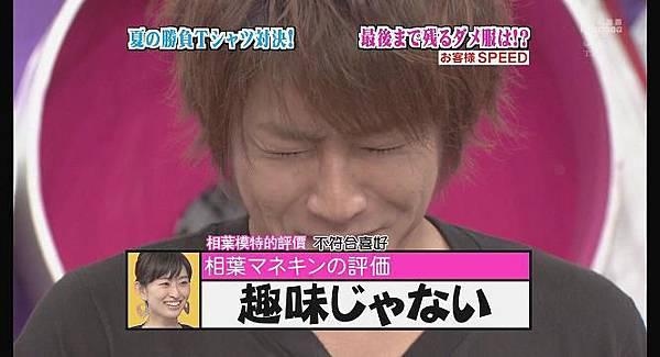 [AY][HDTV]090806 ひみつの嵐ちゃん[(014150)19-16-23].JPG