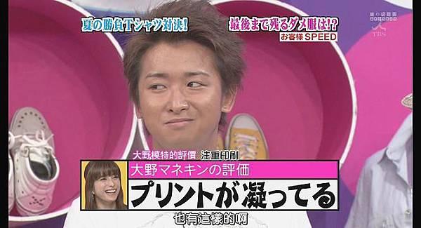 [AY][HDTV]090806 ひみつの嵐ちゃん[(015467)19-17-20].JPG