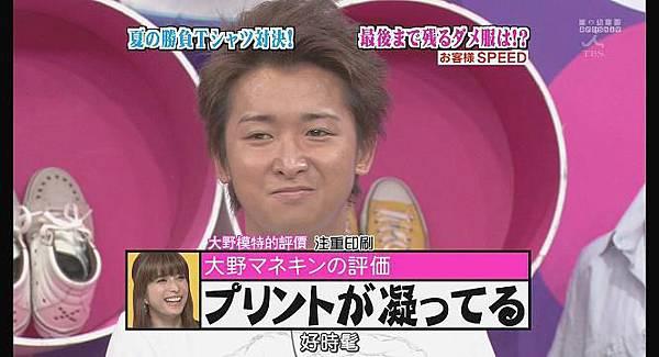[AY][HDTV]090806 ひみつの嵐ちゃん[(015495)19-17-21].JPG