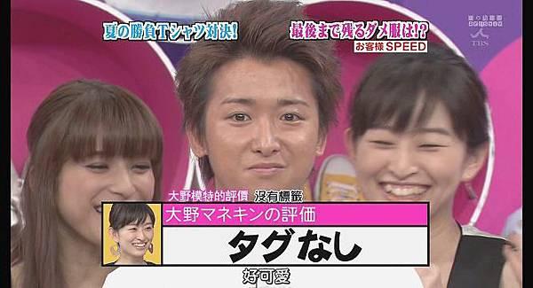 [AY][HDTV]090806 ひみつの嵐ちゃん[(015736)19-17-29].JPG