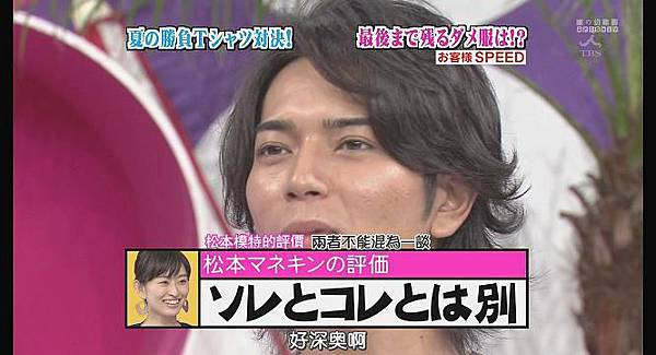 [AY][HDTV]090806 ひみつの嵐ちゃん[(028785)19-26-48].JPG