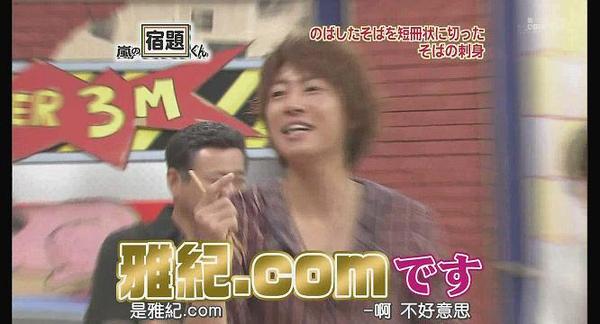 [AY][HDTV]090803 嵐の宿題くん[(020273)22-15-51].JPG