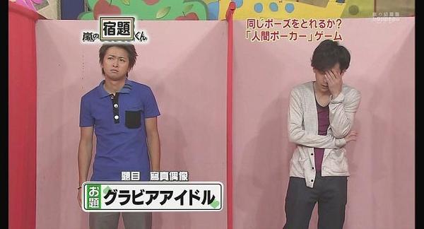 [AY][HDTV]090803 嵐の宿題くん[(032150)22-24-54].JPG
