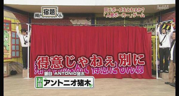 [AY][HDTV]090803 嵐の宿題くん[(035364)22-30-18].JPG