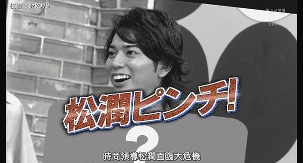 [AY][HDTV]090806 ひみつの嵐ちゃん[(000361)19-03-15].JPG