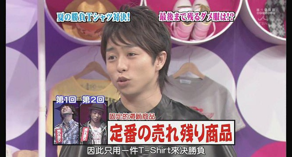 [AY][HDTV]090806 ひみつの嵐ちゃん[(001405)19-03-46].JPG