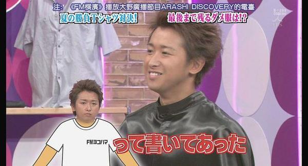 [AY][HDTV]090806 ひみつの嵐ちゃん[(001856)19-05-02].JPG