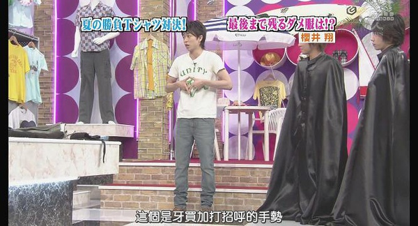 [AY][HDTV]090806 ひみつの嵐ちゃん[(002841)19-05-47].JPG