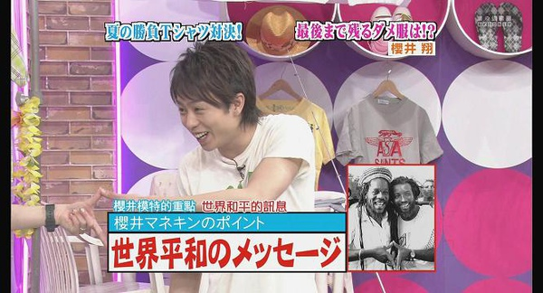 [AY][HDTV]090806 ひみつの嵐ちゃん[(003092)19-06-01].JPG