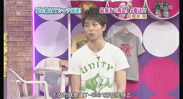 [AY][HDTV]090806 ひみつの嵐ちゃん[(003558)19-06-23].JPG