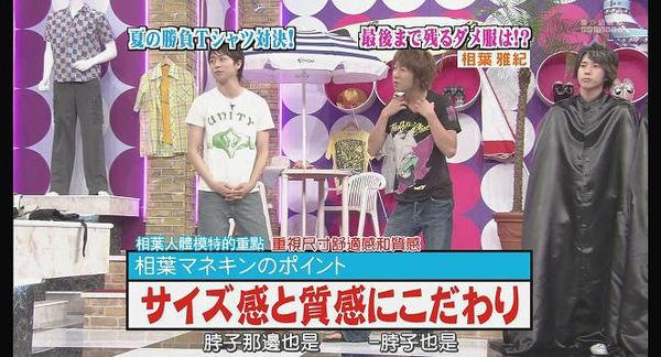 [AY][HDTV]090806 ひみつの嵐ちゃん[(004578)19-06-57].JPG