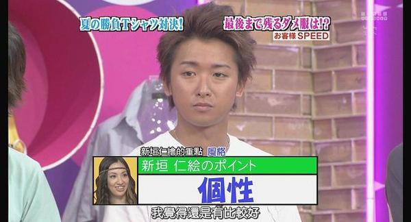 [AY][HDTV]090806 ひみつの嵐ちゃん[(011594)19-12-52].JPG