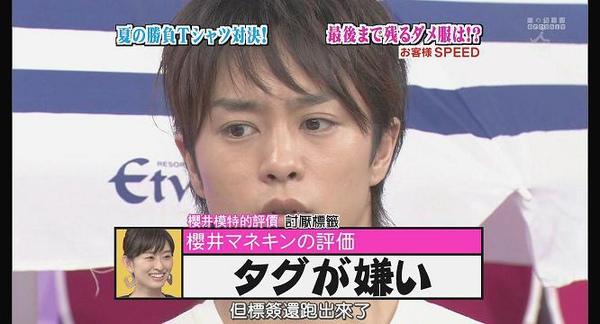 [AY][HDTV]090806 ひみつの嵐ちゃん[(013266)19-15-53].JPG