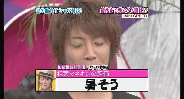 [AY][HDTV]090806 ひみつの嵐ちゃん[(013587)19-16-04].JPG