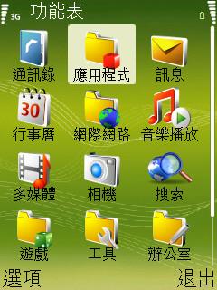s60手機應用程式區