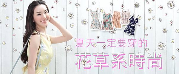 7月27時尚.jpg