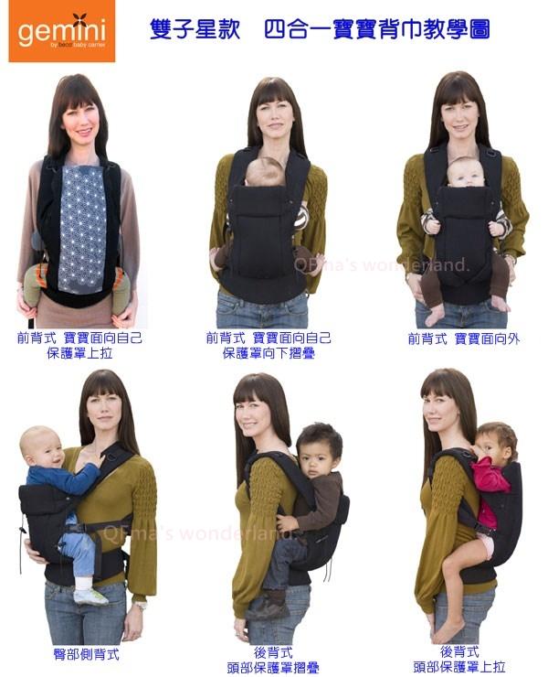 開箱 Beco 寶寶背巾 嬰兒背帶 雙子星 Gemini Qfma S Wonderland 痞